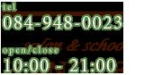 お問い合わせ先電話番号084-948-0023、営業時間午前10時から午後9時まで